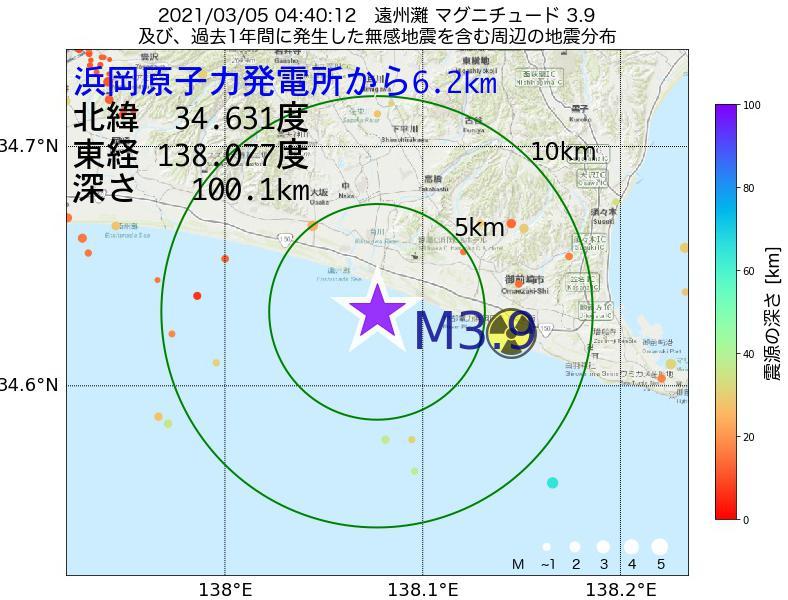 地震震源マップ:浜岡原子力発電所から6.2km地点でM3.9の地震が発生しました