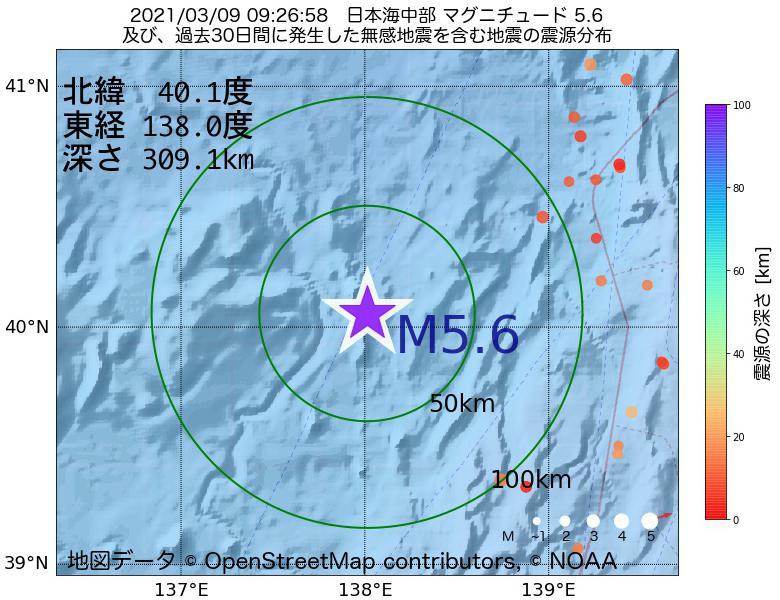 地震震源マップ:2021年03月09日 09時26分 日本海中部でM5.6の地震