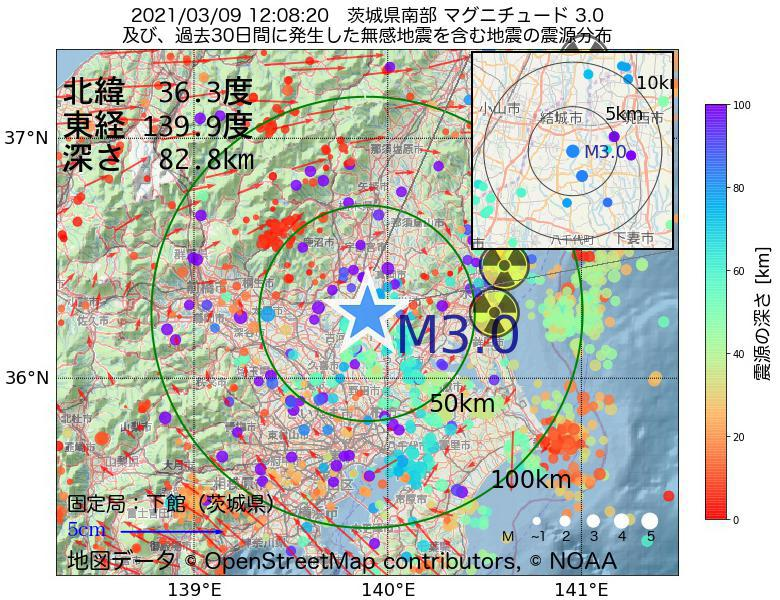 地震震源マップ:2021年03月09日 12時08分 茨城県南部でM3.0の地震