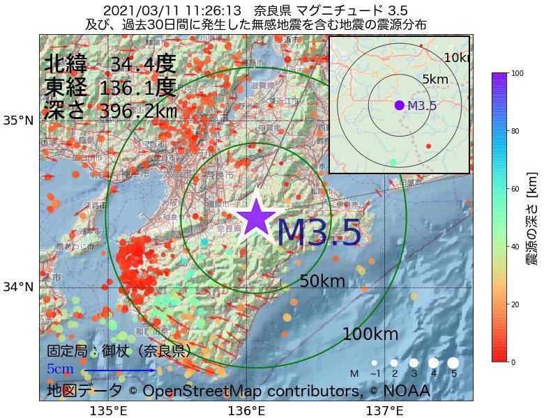 地震震源マップ:2021年03月11日 11時26分 奈良県でM3.5の地震