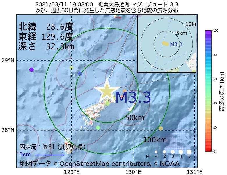 地震震源マップ:2021年03月11日 19時03分 奄美大島近海でM3.3の地震