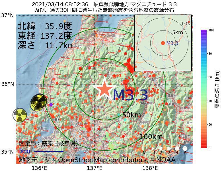 地震震源マップ:2021年03月14日 08時52分 岐阜県飛騨地方でM3.3の地震