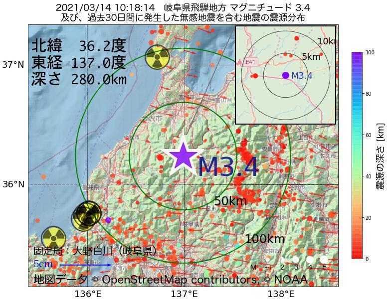 地震震源マップ:2021年03月14日 10時18分 岐阜県飛騨地方でM3.4の地震