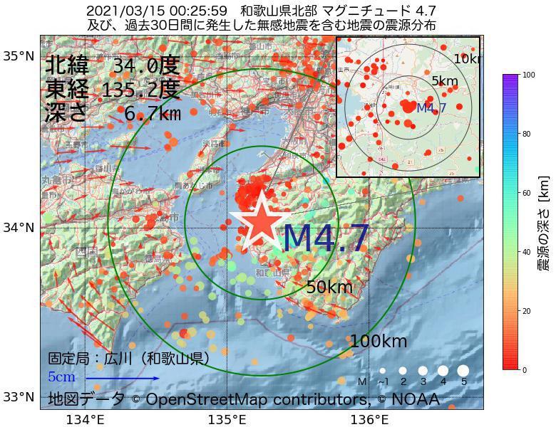 地震震源マップ:2021年03月15日 00時25分 和歌山県北部でM4.7の地震