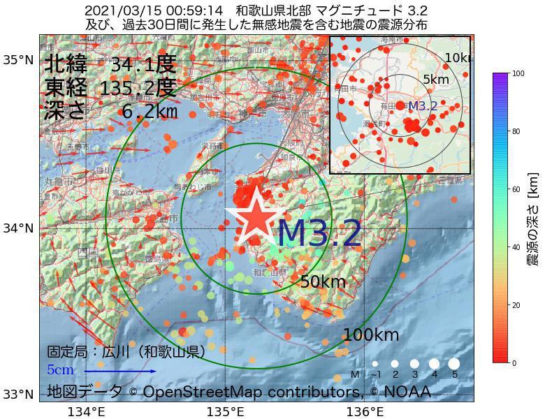 地震震源マップ:2021年03月15日 00時59分 和歌山県北部でM3.2の地震