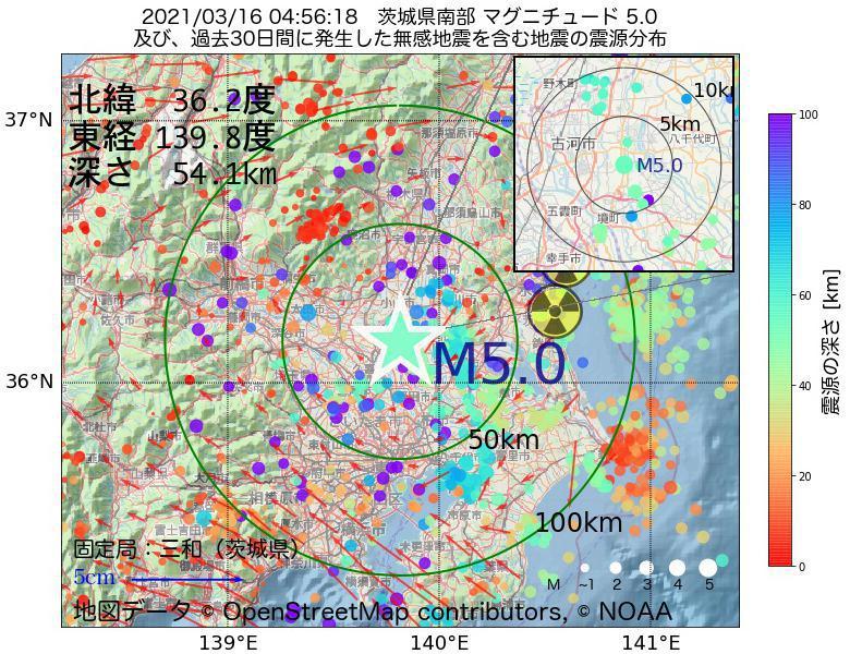 地震震源マップ:2021年03月16日 04時56分 茨城県南部でM5.0の地震