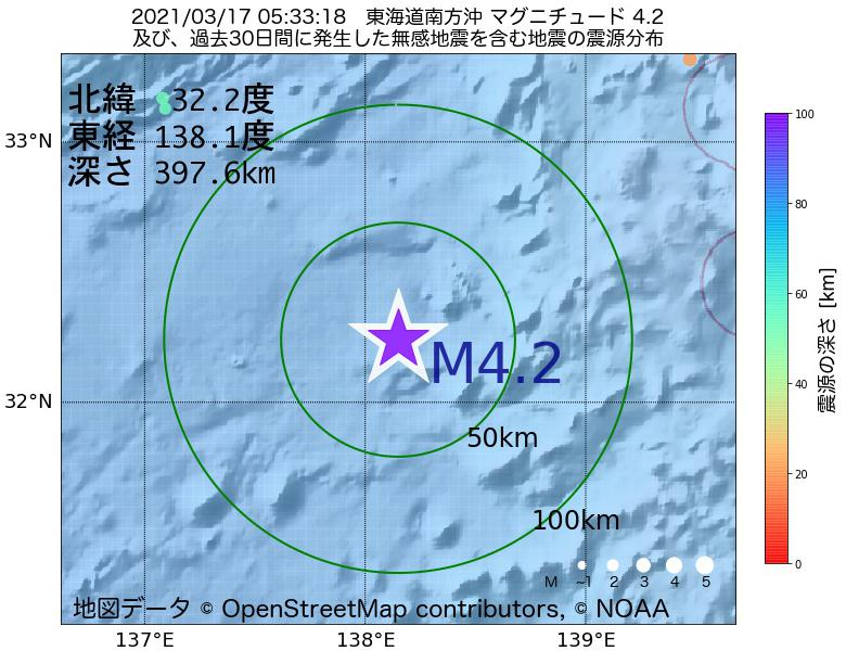 地震震源マップ:2021年03月17日 05時33分 東海道南方沖でM4.2の地震