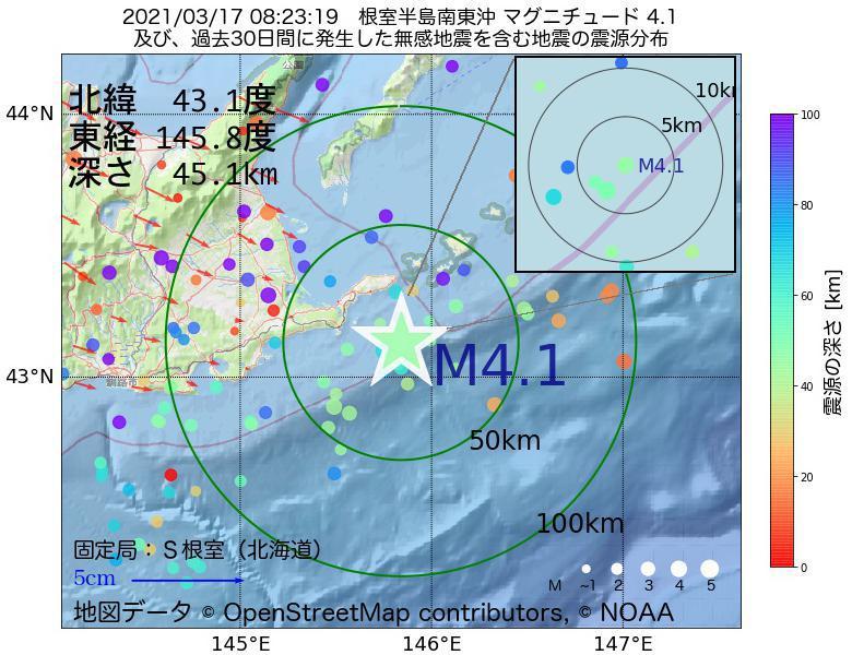 地震震源マップ:2021年03月17日 08時23分 根室半島南東沖でM4.1の地震