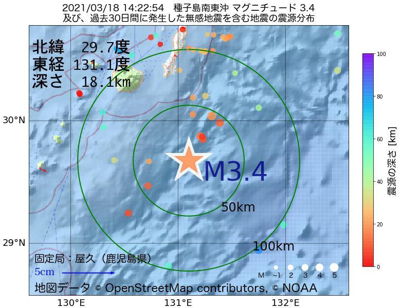 地震震源マップ:2021年03月18日 14時22分 種子島南東沖でM3.4の地震