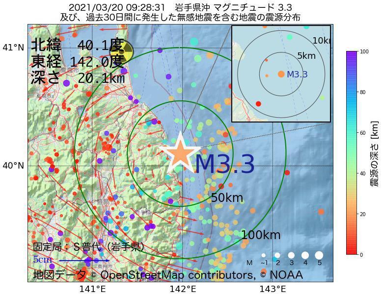 地震震源マップ:2021年03月20日 09時28分 岩手県沖でM3.3の地震