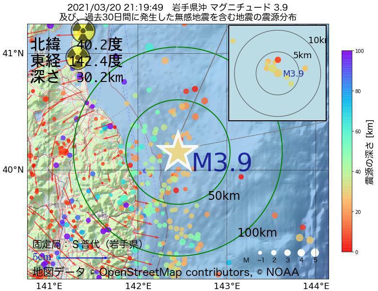 地震震源マップ:2021年03月20日 21時19分 岩手県沖でM3.9の地震