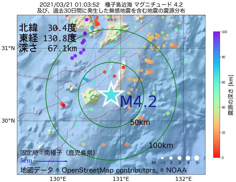 地震震源マップ:2021年03月21日 01時03分 種子島近海でM4.2の地震
