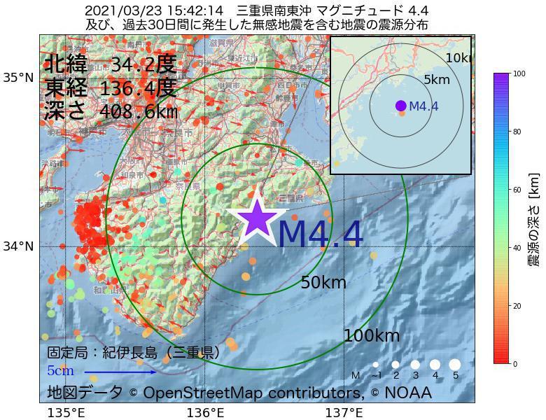 地震震源マップ:2021年03月23日 15時42分 三重県南東沖でM4.4の地震
