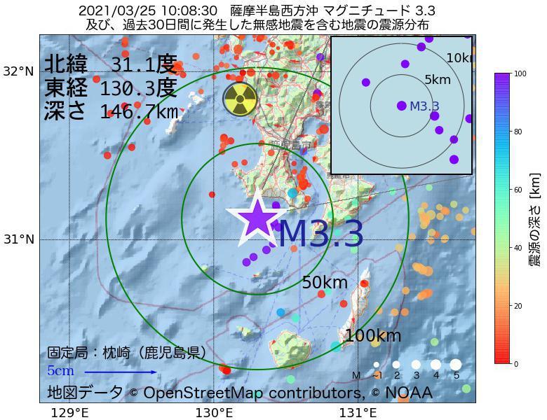 地震震源マップ:2021年03月25日 10時08分 薩摩半島西方沖でM3.3の地震