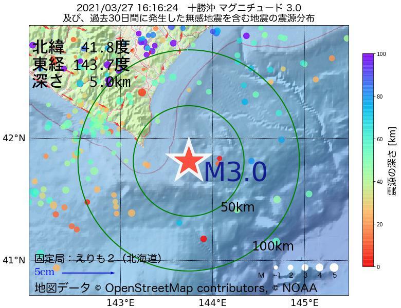 地震震源マップ:2021年03月27日 16時16分 十勝沖でM3.0の地震