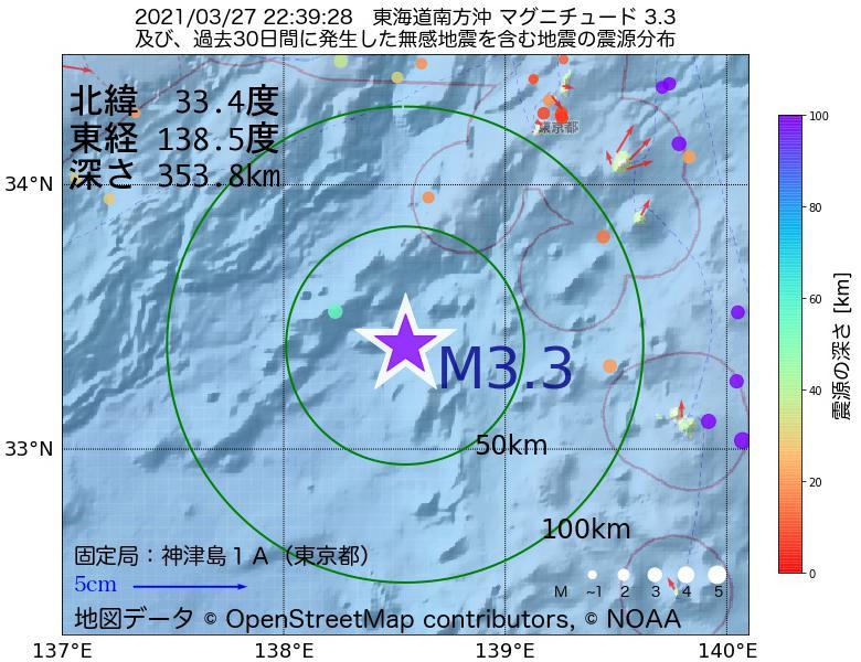 地震震源マップ:2021年03月27日 22時39分 東海道南方沖でM3.3の地震