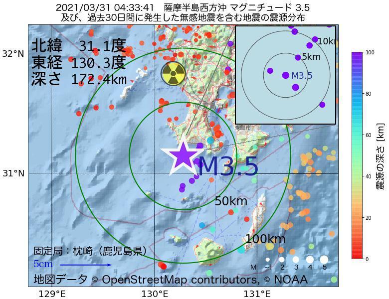 地震震源マップ:2021年03月31日 04時33分 薩摩半島西方沖でM3.5の地震