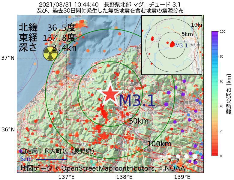 地震震源マップ:2021年03月31日 10時44分 長野県北部でM3.1の地震