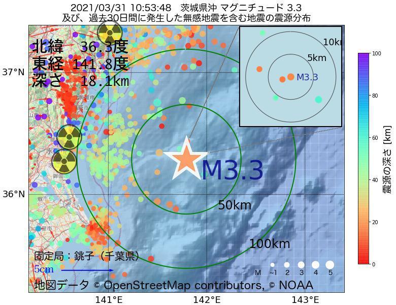 地震震源マップ:2021年03月31日 10時53分 茨城県沖でM3.3の地震