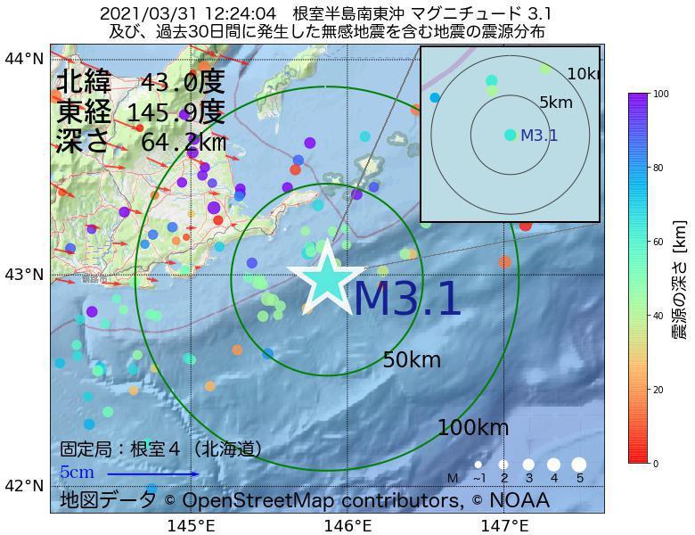 地震震源マップ:2021年03月31日 12時24分 根室半島南東沖でM3.1の地震