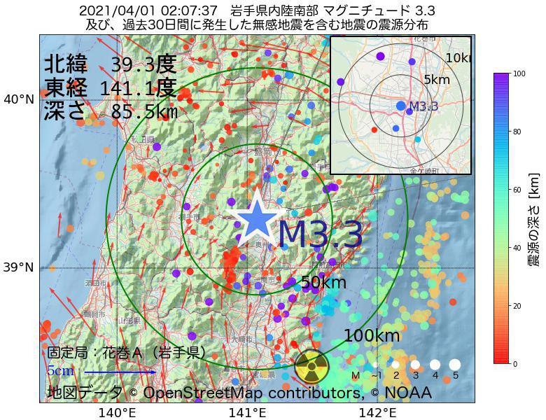 地震震源マップ:2021年04月01日 02時07分 岩手県内陸南部でM3.3の地震