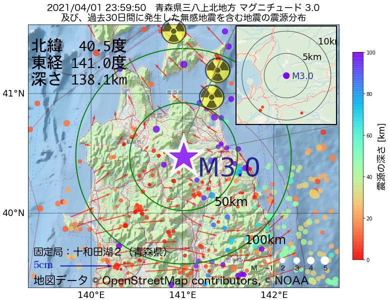地震震源マップ:2021年04月01日 23時59分 青森県三八上北地方でM3.0の地震