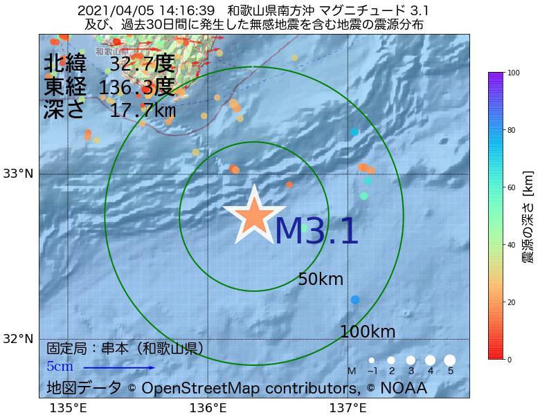 地震震源マップ:2021年04月05日 14時16分 和歌山県南方沖でM3.1の地震