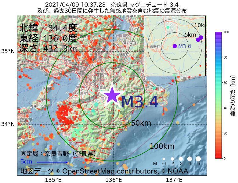 地震震源マップ:2021年04月09日 10時37分 奈良県でM3.4の地震