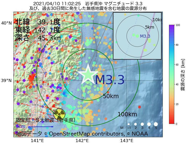 地震震源マップ:2021年04月10日 11時02分 岩手県沖でM3.3の地震
