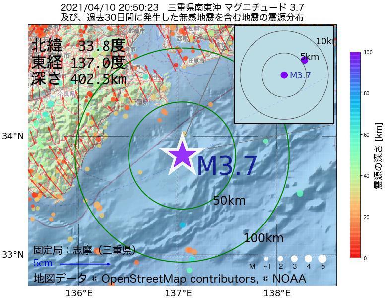 地震震源マップ:2021年04月10日 20時50分 三重県南東沖でM3.7の地震