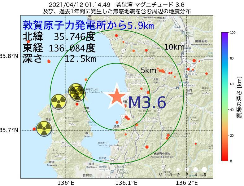 地震震源マップ:敦賀原子力発電所から5.9km地点でM3.6の地震が発生しました