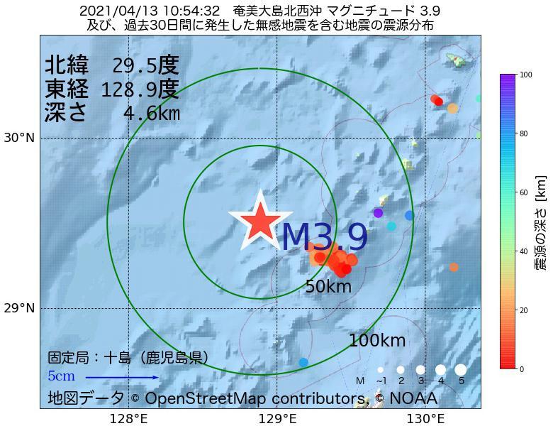 地震震源マップ:2021年04月13日 10時54分 奄美大島北西沖でM3.9の地震