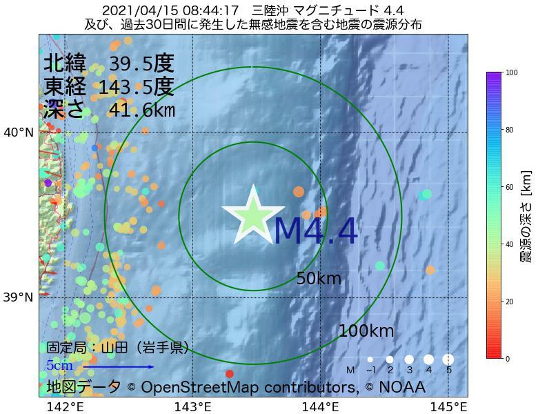 地震震源マップ:2021年04月15日 08時44分 三陸沖でM4.4の地震