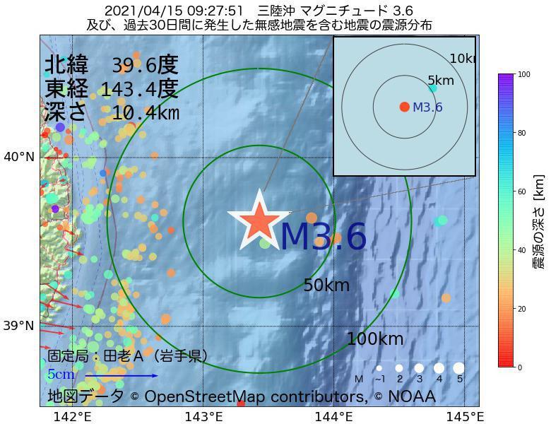 地震震源マップ:2021年04月15日 09時27分 三陸沖でM3.6の地震