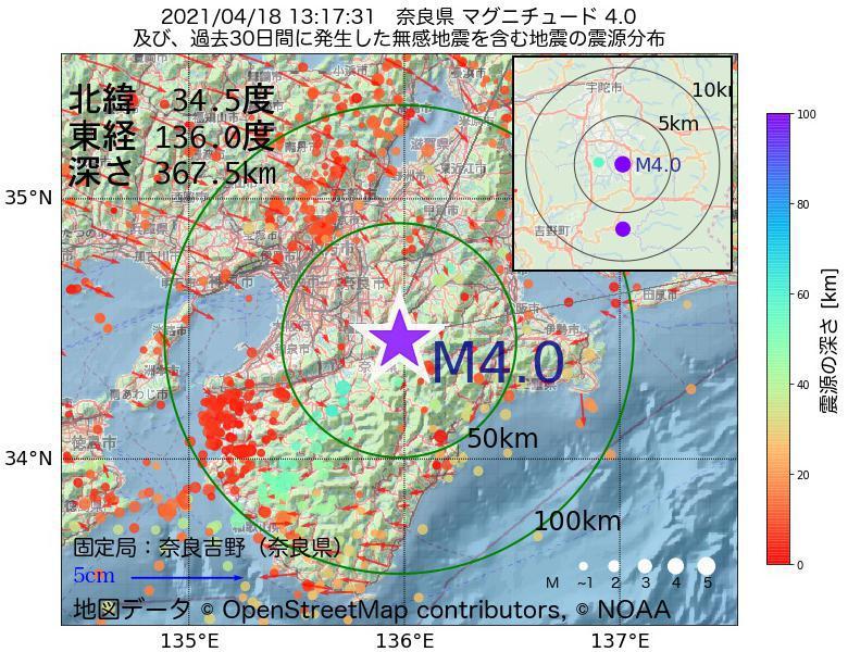 地震震源マップ:2021年04月18日 13時17分 奈良県でM4.0の地震