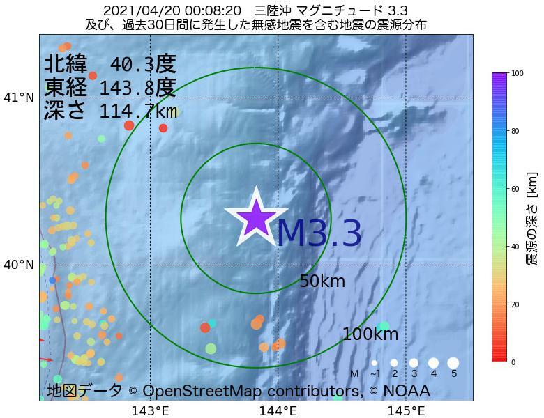 地震震源マップ:2021年04月20日 00時08分 三陸沖でM3.3の地震