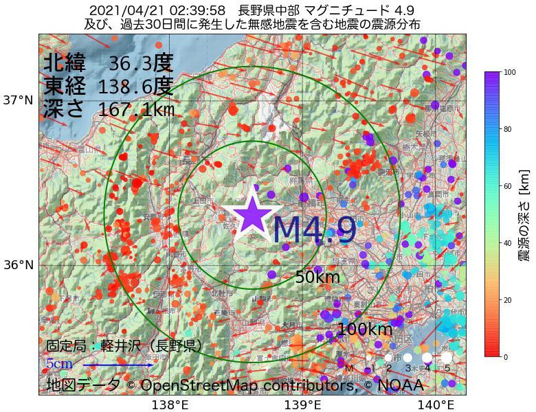 地震震源マップ:2021年04月21日 02時39分 長野県中部でM4.9の地震