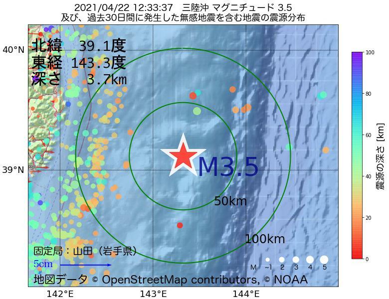 地震震源マップ:2021年04月22日 12時33分 三陸沖でM3.5の地震