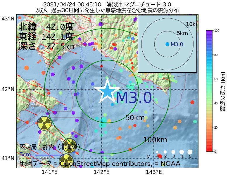 地震震源マップ:2021年04月24日 00時45分 浦河沖でM3.0の地震