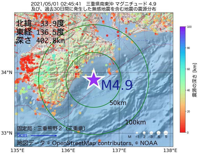 地震震源マップ:2021年05月01日 02時45分 三重県南東沖でM4.9の地震