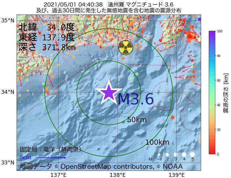 地震震源マップ:2021年05月01日 04時40分 遠州灘でM3.6の地震