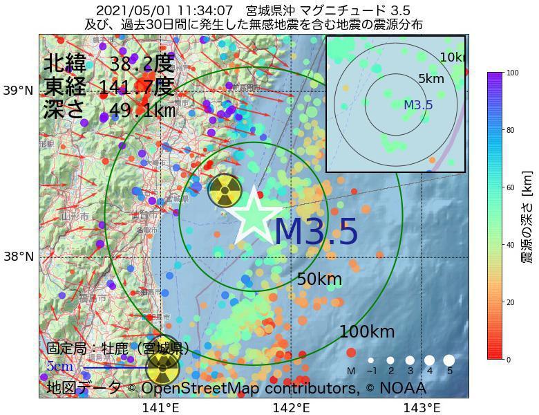 地震震源マップ:2021年05月01日 11時34分 宮城県沖でM3.5の地震