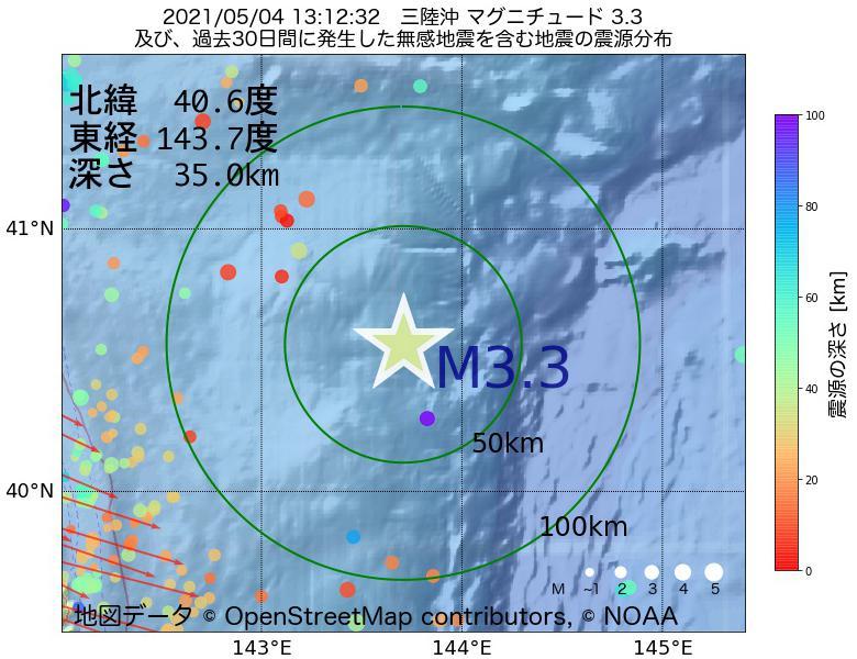 地震震源マップ:2021年05月04日 13時12分 三陸沖でM3.3の地震
