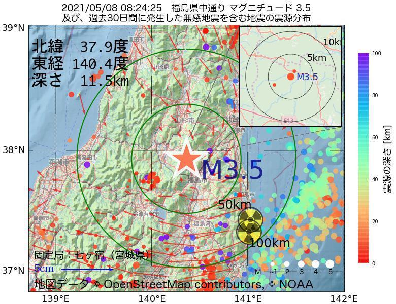 地震震源マップ:2021年05月08日 08時24分 福島県中通りでM3.5の地震