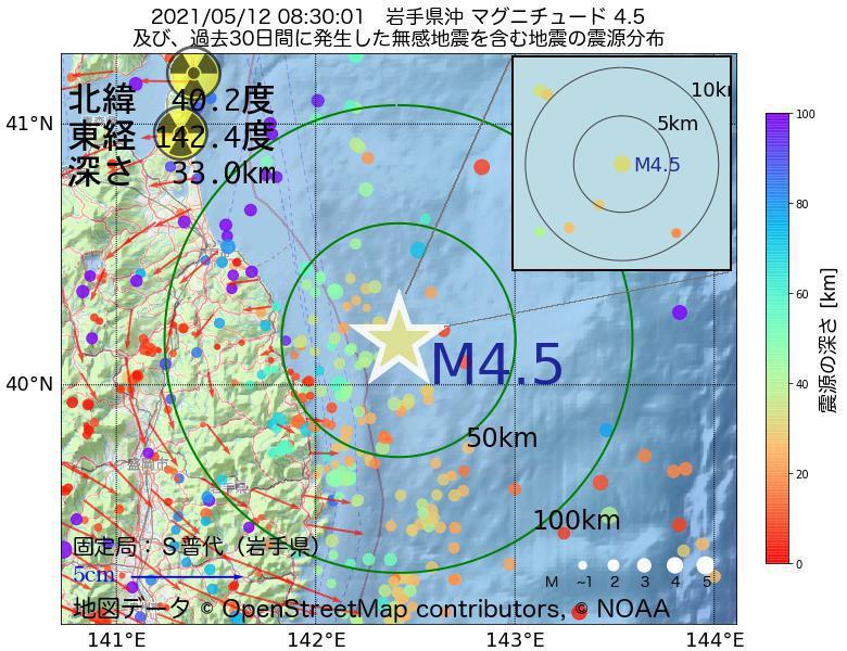 地震震源マップ:2021年05月12日 08時30分 岩手県沖でM4.5の地震