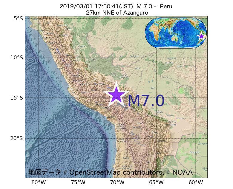 2019年03月01日 17時50分 - ペルーでM7.0