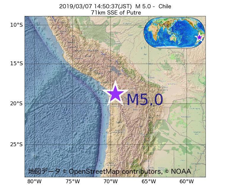 2019年03月07日 14時50分 - チリでM5.0