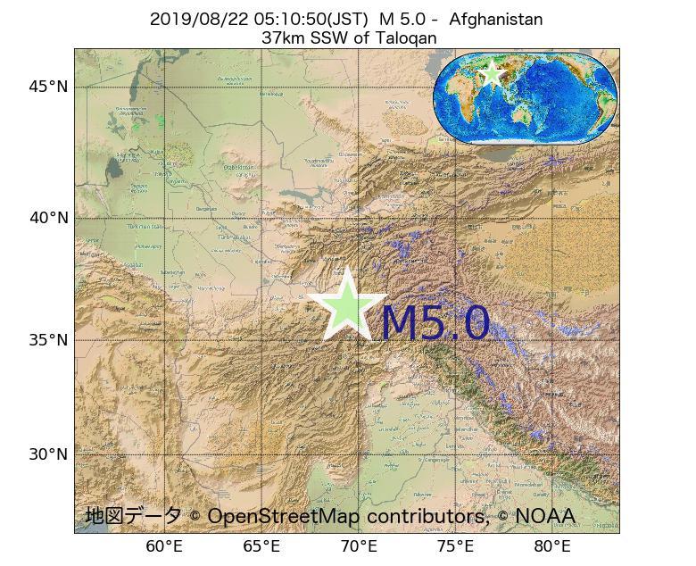 2019年08月22日 05時10分 - アフガニスタンでM5.0