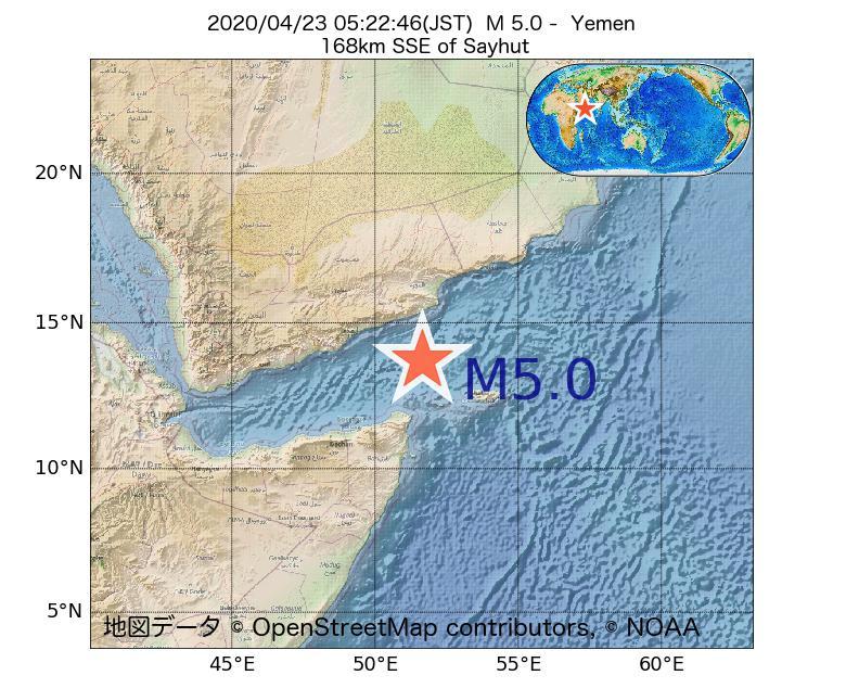 2020年04月23日 05時22分 - イエメンでM5.0