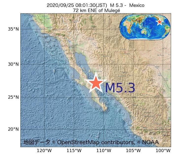 2020年09月25日 08時01分 - メキシコでM5.3